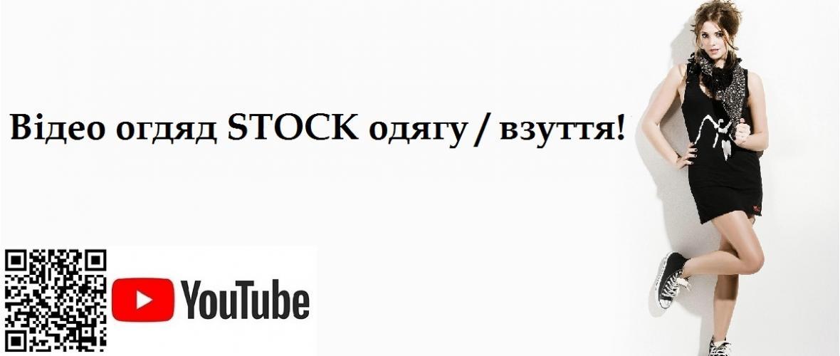СТОК ОПТОМ   Сток одежда оптом   Сток обувь оптом   STOCK 0f0688ab189