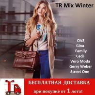 Одежда TR MIX осень / зима
