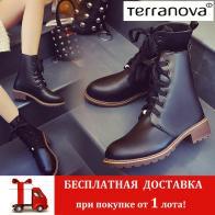 Обувь сток Terranova