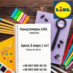Канцелярские товары LIDL на вес!